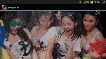 Screenshot of เพลงแดนซ์