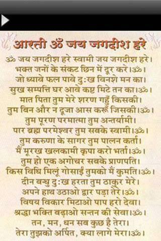 Vishnu Aarti Jai Jagdish Hare