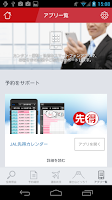 Screenshot of JAL 国内線