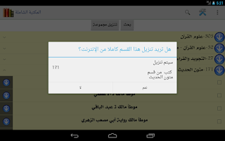 Screenshot of Shamela books Library