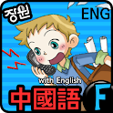 Chinese Words (F) icon