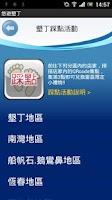 Screenshot of 悠遊墾丁