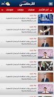 Screenshot of القرطاس نيوز - Alqurtas News
