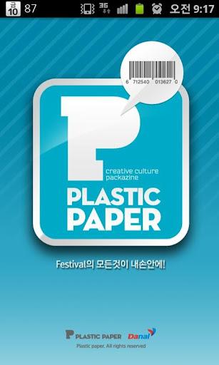 뮤직 페스티발 Plastic Paper