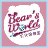 貝兒絲樂園 Bearsworld 親子餐廳