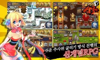 Screenshot of 굴려라삼국 for itemBay