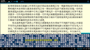Screenshot of 廣論App