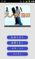 Screenshot of スノボ動画