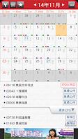 Screenshot of 經濟通 財曆 - etnet