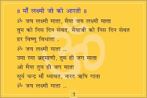 Screenshot of Laxmi Chalisa