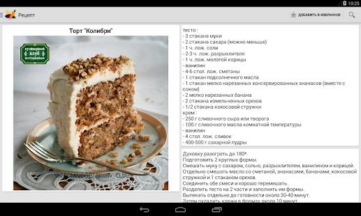 Лучшие кулинарные рецепты тортов с фотографиями