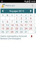 Screenshot of Имени дни