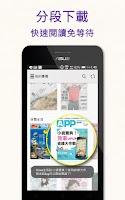 Screenshot of Pubu 飽讀電子書 - 熱門新聞、雜誌、圖書隨身閱讀