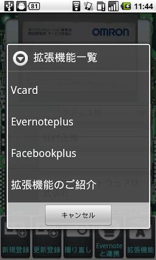 Bizcaroid Ext-Vcard