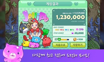 Screenshot of 젤리뽀 for Kakao