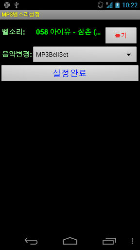 MP3를 벨소리로 MP3BellSet