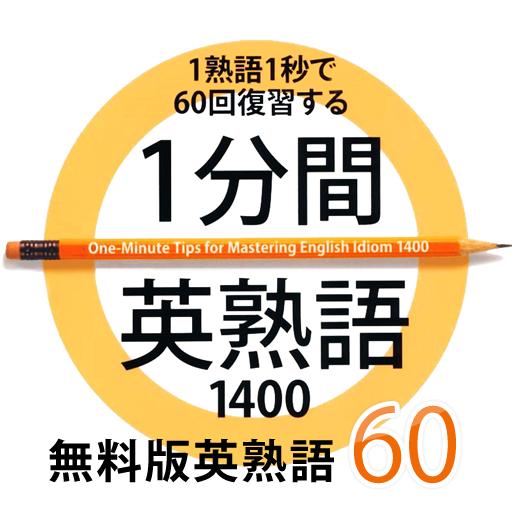 1分間英熟語1400 無料版 file APK Free for PC, smart TV Download