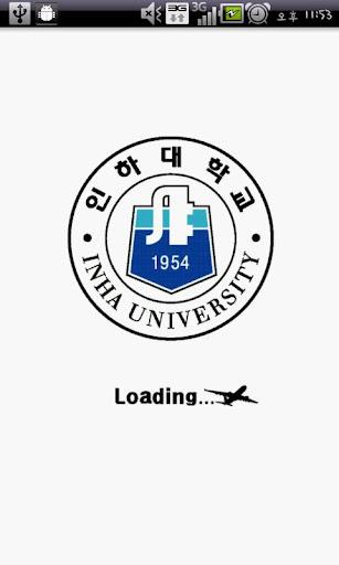 인하대학교 앱