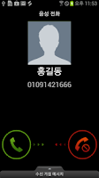 Screenshot of FakeCall for CLIQ.r