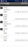 Screenshot of mixi絵文字つぶやき