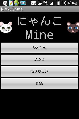 にゃんこMine