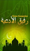 Screenshot of Duaas Companion - Duas