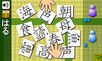 Screenshot of Japanese-kanji2(free)