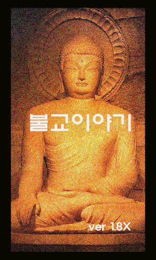 불교이야기 1.8