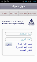 Screenshot of Al Seef Online Trading