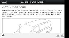 VOXY Mobile Manualのおすすめ画像2