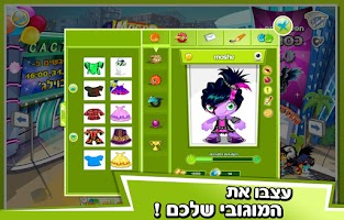 Screenshot of מוגובי