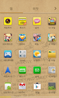 Screenshot of BOX 카카오홈 테마