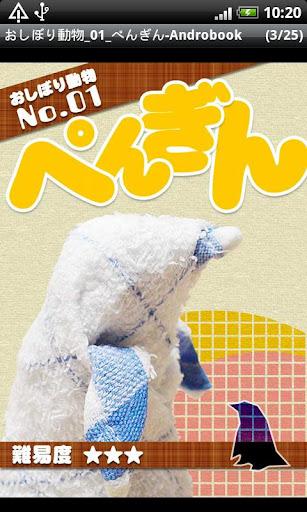 おしぼり動物 No.01 ぺんぎん