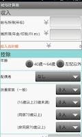 Screenshot of 給料手取り計算機