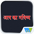 Aap Ka Bhavishyaa APK for Bluestacks