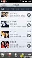 Screenshot of 百视通影视