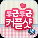 신한은행 - 두근두근커플샷 icon