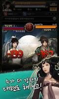 Screenshot of 신 무림대전