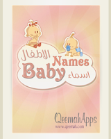 Screenshot of اسماء الاطفال