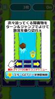 Screenshot of 激流ラフティング