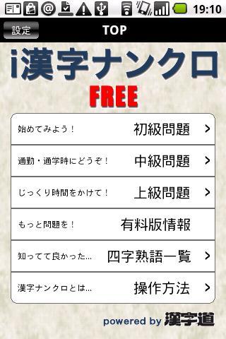 i漢字ナンクロFree