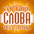 Game Составь слова из слова apk for kindle fire