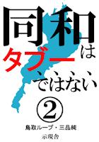 Screenshot of 同和はタブーではない(2)  示現舎 電子書籍