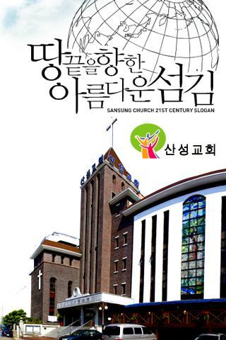 부산산성교회