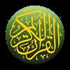 AlQuran Bahasa Indonesia PRO