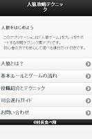 Screenshot of 人狼攻略テクニック