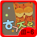 Hangul JaRam - Level 3 Book 6 icon