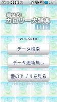 Screenshot of 痩せるカロリー大辞典LITE