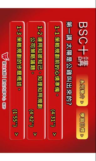 【免費商業App】BSC十講-第一講 太陽是公雞叫出來的?-APP點子