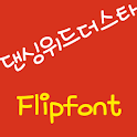 mbcDancingwithstar FlipFont icon